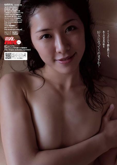 なぎさりん Nagisa Rin Weekly Playboy June 2015 Pictures 4