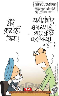 manmohan singh cartoon, pmo cartoon, congress cartoon, cwg corruption, corruption cartoon, corruption in india, indian political cartoon