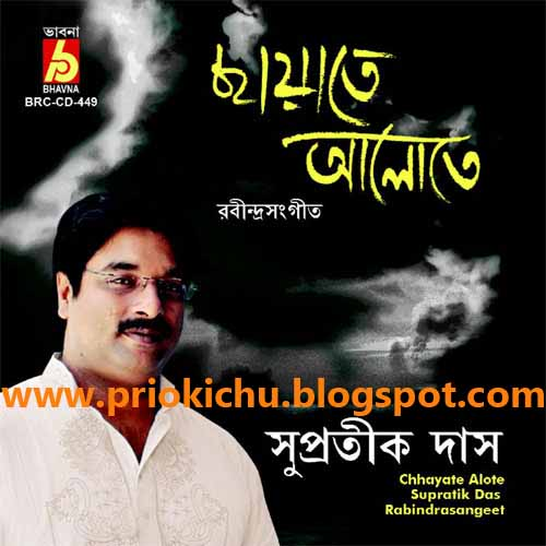 dwijendralal roy songs free download