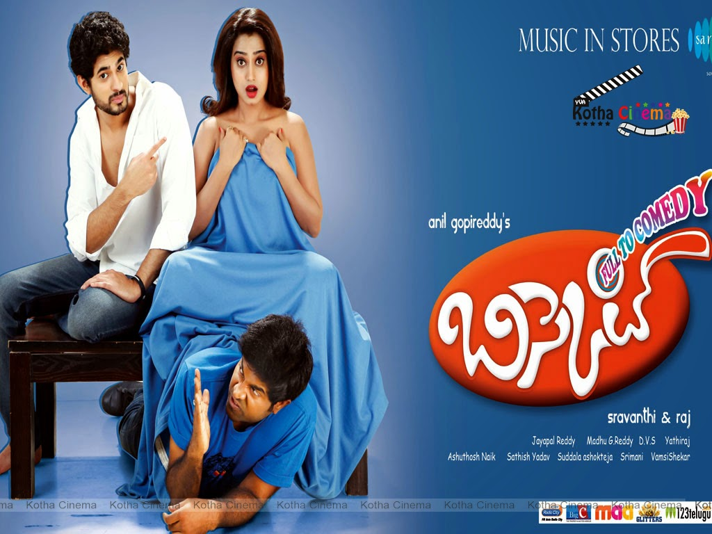 biscuit movie release date and cast amp crew kothacinema