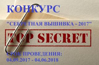 """Конкурс """"Секретная вышивка - 2017"""""""