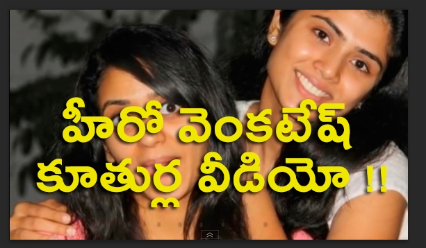 Venkatesh Daughters Exclusive Video, venky dughters, venky family, venky son, celebrity children,