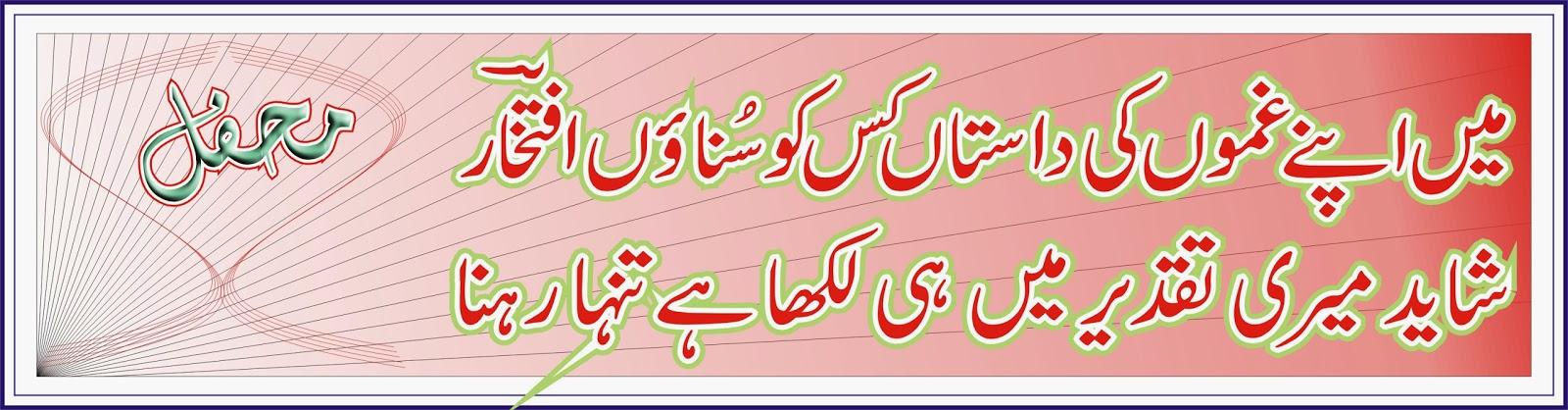 Urdu Best Poetry & Shayari Sad girls . | Best Urdu Poetry