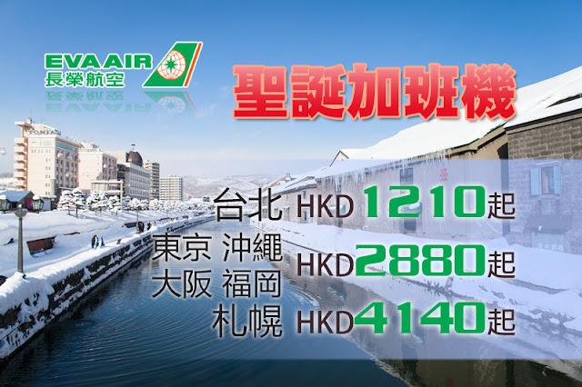 【聖誕、農曆年加班機】長榮航空 - 香港 飛 台北 HK$1210、福岡、東京、大阪、北海道 HK$2880起,12月至2月出發。