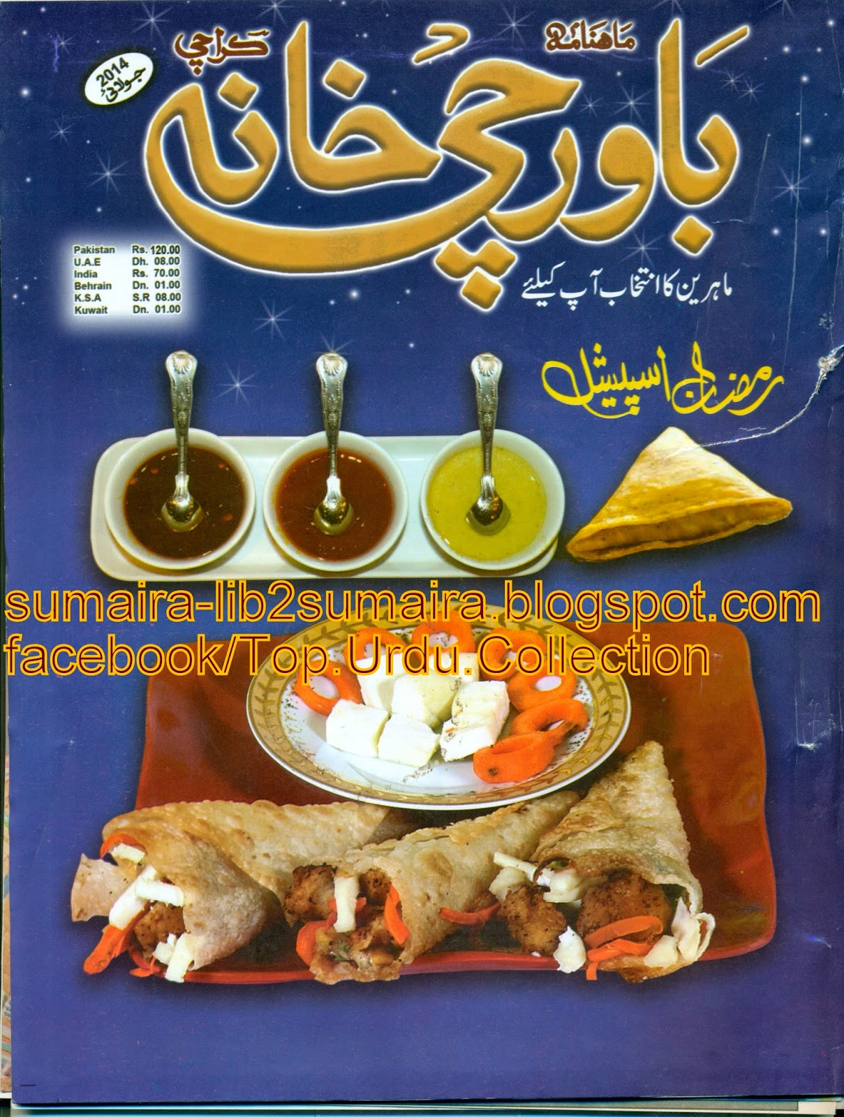 scan0009 - Bawarchikhana magazine july 2014 ramazan special