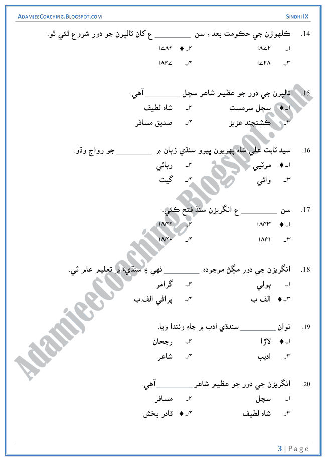 sindhi-adab-ki-mukhtasar-tareekh-multiple-choice-questions-sindhi-notes-for-class-9th