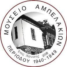 Μουσείο Αμπελακίων Περιόδου 1940-1949