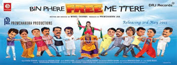 Bin Phere Free Me Ttere