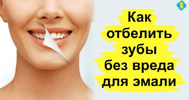 Отбелить зубы в домашних условиях без вреда эмали отзывы