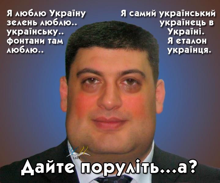 Гройсман объяснил, почему не голосовал за отставку Яценюка - Цензор.НЕТ 2727