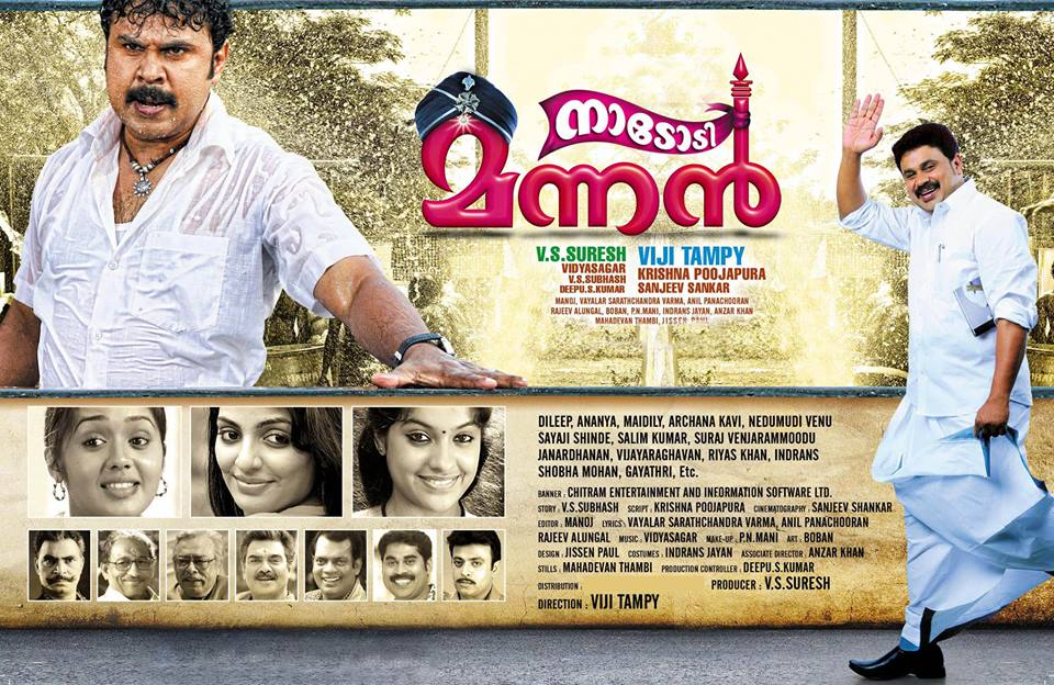 Nadodimannan malayalam movie poster.jpg