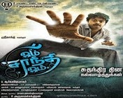 MP3 – Om Shanthi Om (2014) Tamil Audio Download