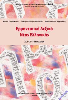 Ερμηνευτικό Λεξικό Νέας Ελληνικής Α Β Γ Γυμνασίου