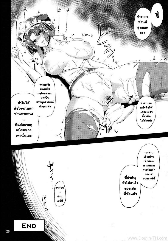 ยมราช อกบิ๊กเบิ้ม - หน้า 18