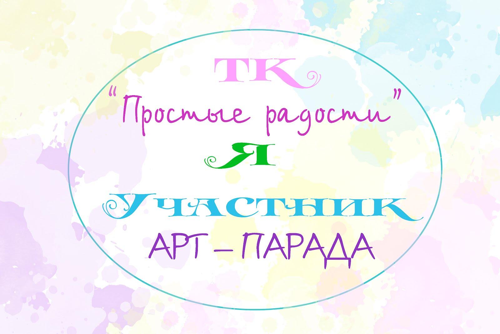"""Открытка """"И снова весенняя"""" в АРТ-параде!"""