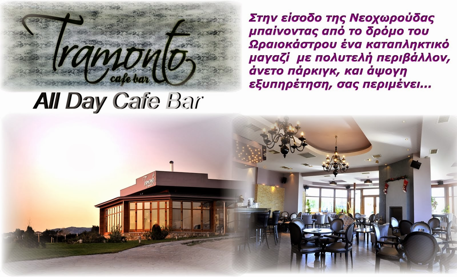 ALL DAY CAFE BAR TRAMONTO