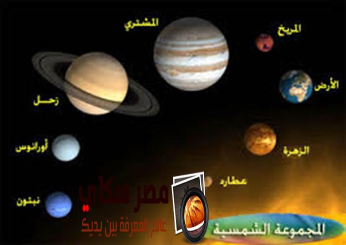 تعرف على كواكب المجموعة الشمسية The Solar system planets