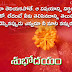 Latest Telugu Good Thoughts with Good Morning Greetings 980