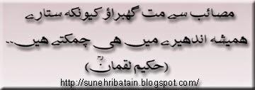 hazrat ali aqwal-e-zareen, urdu aqwale zareen