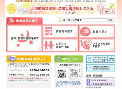 http://www.qq.pref.hokkaido.jp/qq/qq01.asp