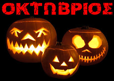 Οκτώβριος, ο μήνας του Τρόμου
