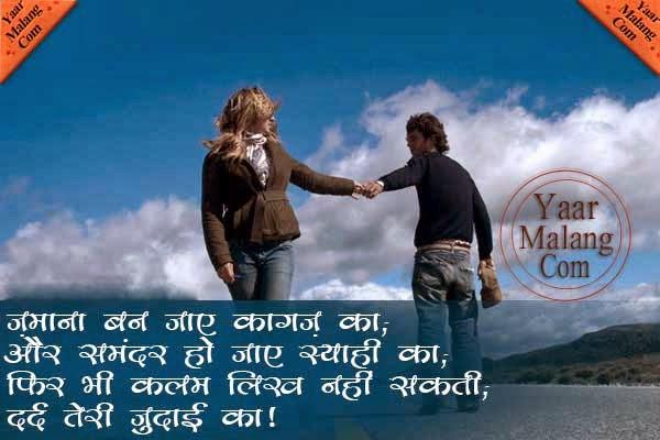 sad love quotes in hindi quotesgram