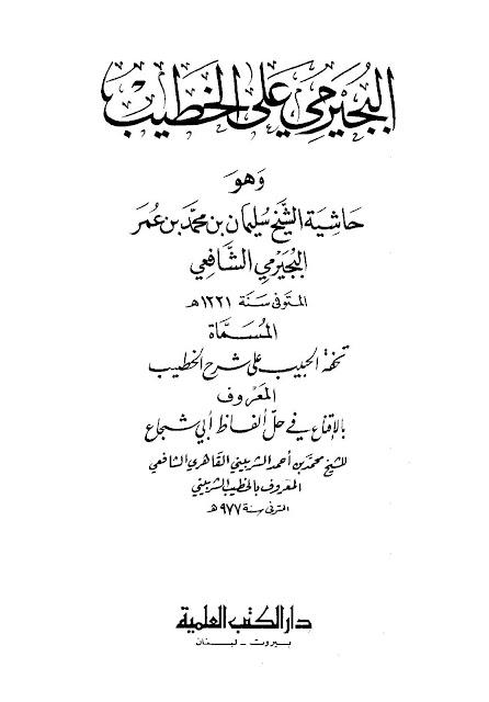 الإقناع في حل ألفاظ أبي شجاع - الشربيني ( 5 مجلدات على رابط واحد ) pdf