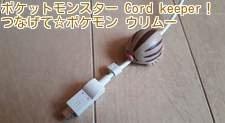 ポケットモンスター Cord keeper!つなげて☆ポケモン ウリムー