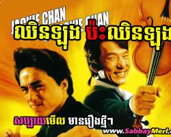 [ Movies ] Chhen Long pas Chhen Long - Khmer Movies, chinese movies, Short Movies