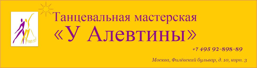 Танцевальная мастерская «У Алевтины»