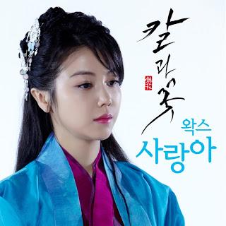 Wax - Dear Love 사랑아 Sword And Flower (칼과 꽃) OST Part.1