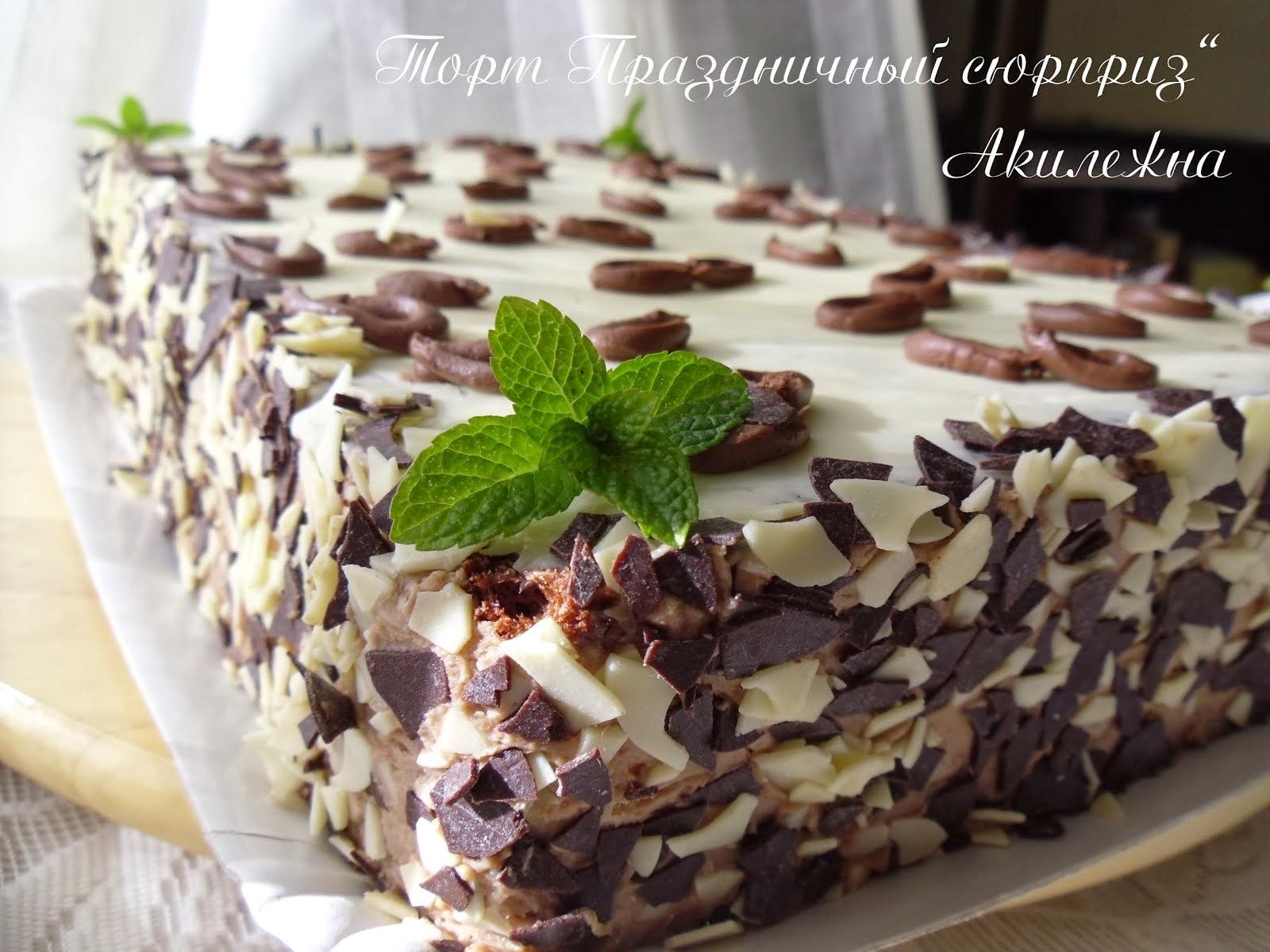 Торт «Праздничный сюрприз»