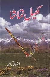 Khel tamasha by Ashfaq Ahmed complete pdf Urdu book