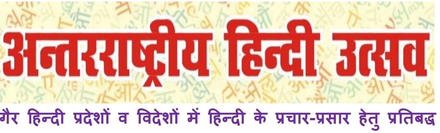 अंतरराष्ट्रीय हिन्दी उत्सव