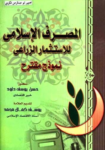 """المصرف الإسلامي للإستثمار الزراعي """" نموذج مقترح"""" - حسين يوسف داود pdf"""