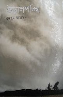 হুমায়ূন আহমেদ এর ফ্রি ইবুক পর্ব-১