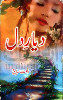 Dayar E Dil urdu novel By Riffat Siraj