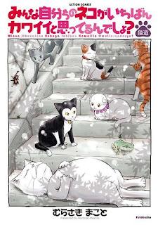 みんな自分ちのネコがいちばんカワイイと思ってるんでしょ?