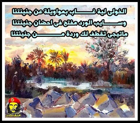 مربعات الفولكلور :  الخولى لية غــــــــاب بمواويلة عن جنينتنا