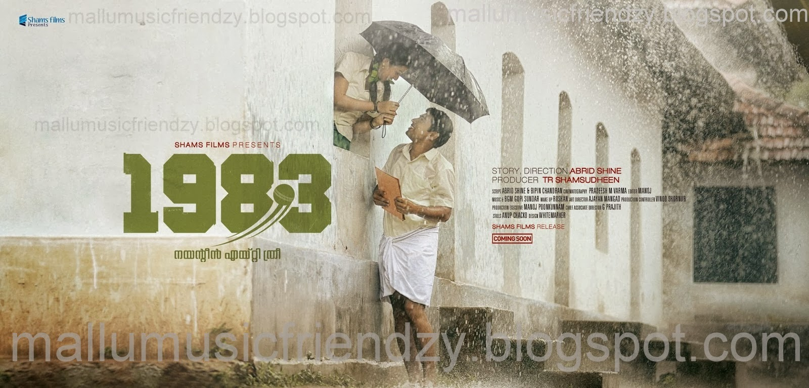 Olanjali Kuruvi Song Lyrics - 1983 Movie Songs Lyrics