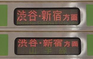 山手線 渋谷新宿行き