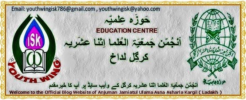 Anjuman Jamiatul Ulama Houzai Elmiya Madrasa Asna Asharia Islamia School Kargil