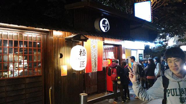 【公館美食】排隊的拉麵,鷹流東京豚骨拉麵極匠GOKUJOH