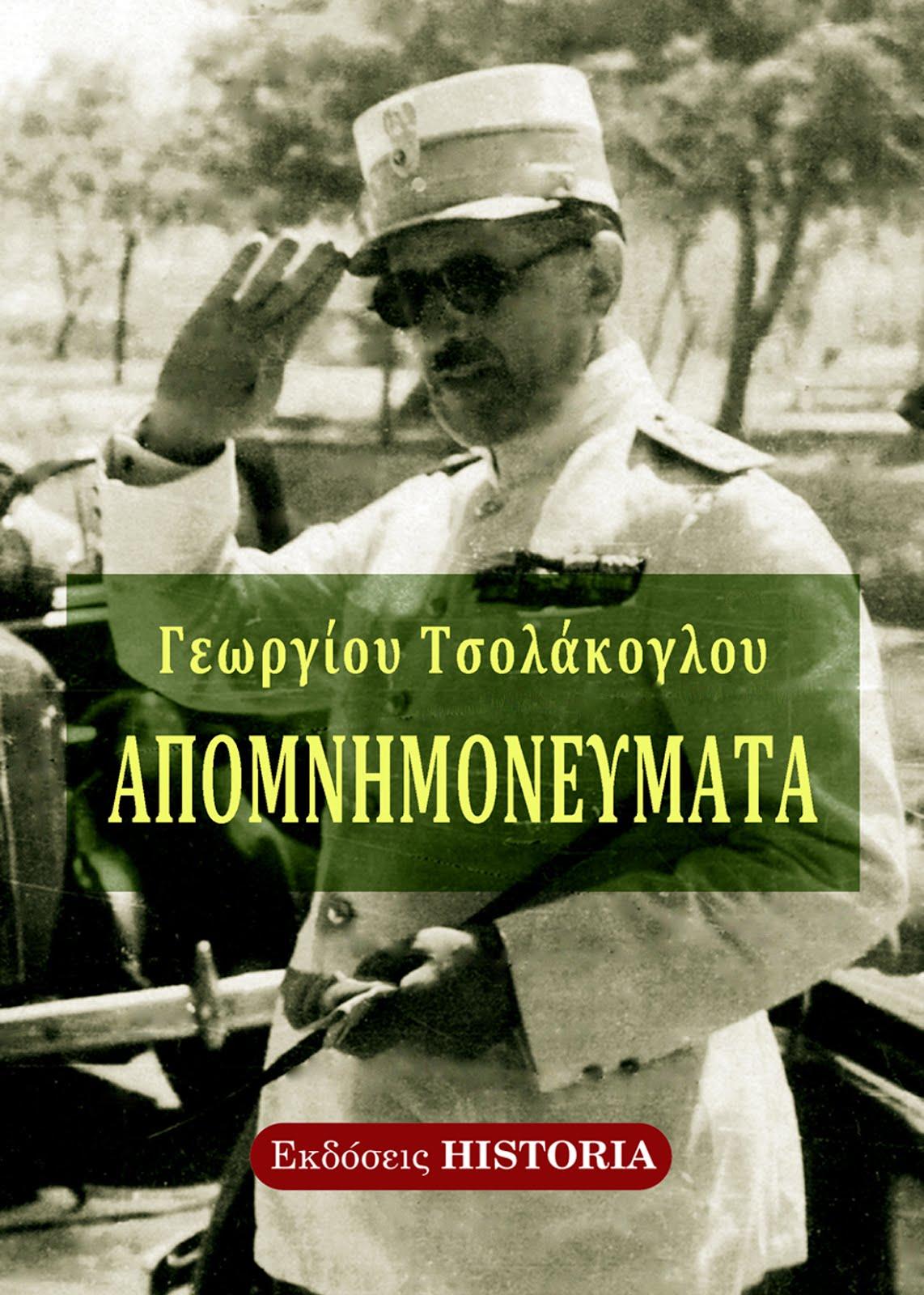 ΑΠΟΜΝΗΜΟΝΕΥΜΑΤΑ ΤΣΟΛΑΚΟΓΛΟΥ