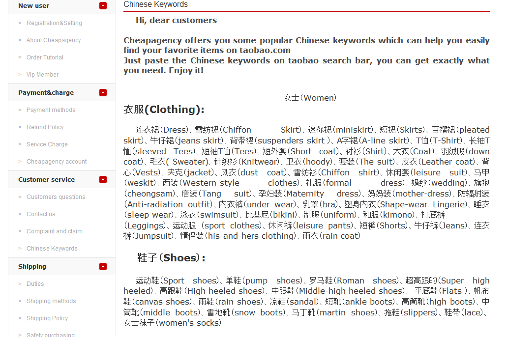 chinese taobao keywords