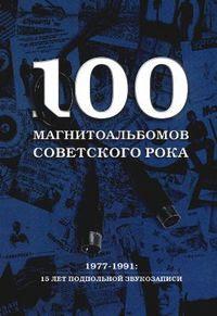 Легенды эпохи советского рока торент фото 289-292