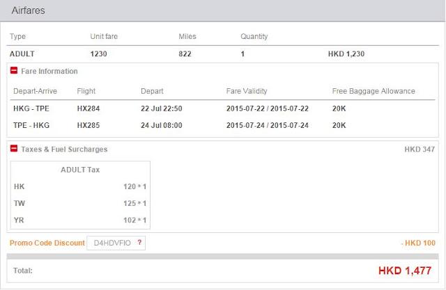 香港航空 香港往返 台北 HK$1,230起,減「週末熱價」HK$100,連稅 HK$1,477