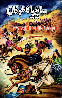 Siberia Ka Toofan By Aslam Rahi M.A Free Download in PDF