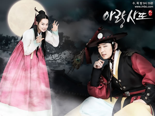 阿娘使道傳 Arang and the Magistrate