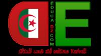 الموقع الاول للدراسة في الجزائر - أكاديمية إيدوكا